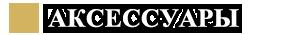 Торты на заказ Киев, Торты Киев, Торты на заказ - ♛ Кондитерская «Мамулин тортик» : Свадебные торты, детские торты, юбилейные, эротические, фототорт, каравай, начинки